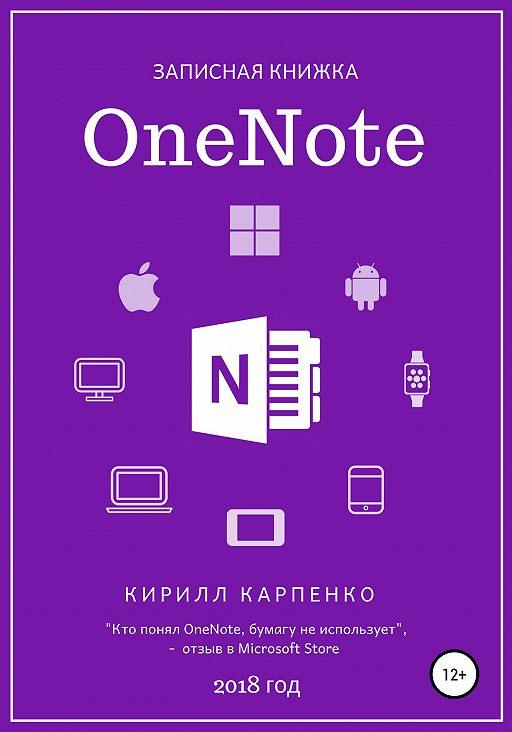 Записная книжка OneNote. 2018