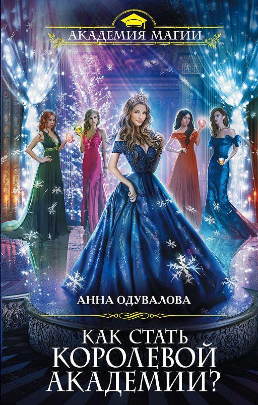 Как стать королевой Академии?