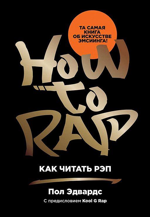 Как читать рэп