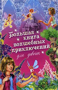 """Купить книгу """"Большая книга волшебных приключений для девочек (Сборник)"""""""