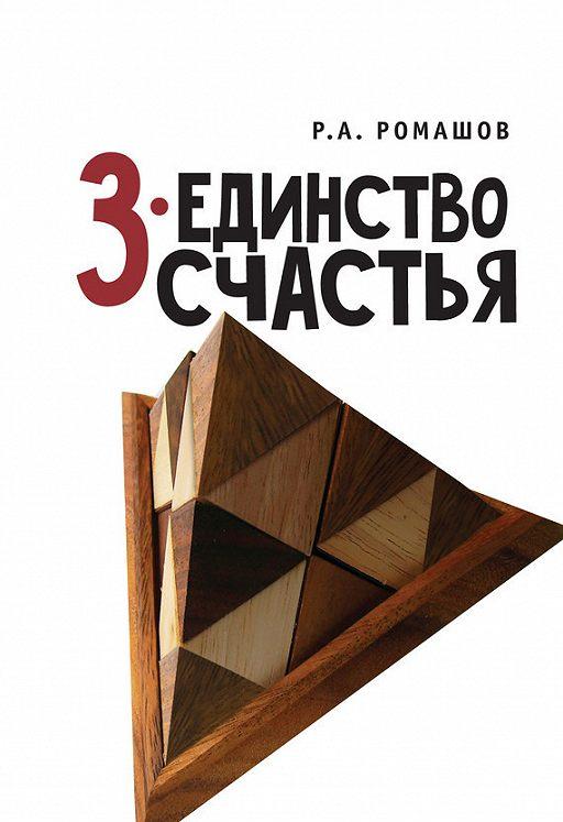 3-единство счастья