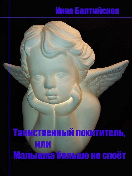 Таинственный похититель, или Малышка больше не споет