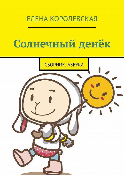 Солнечный денёк. Сборник. Азбука