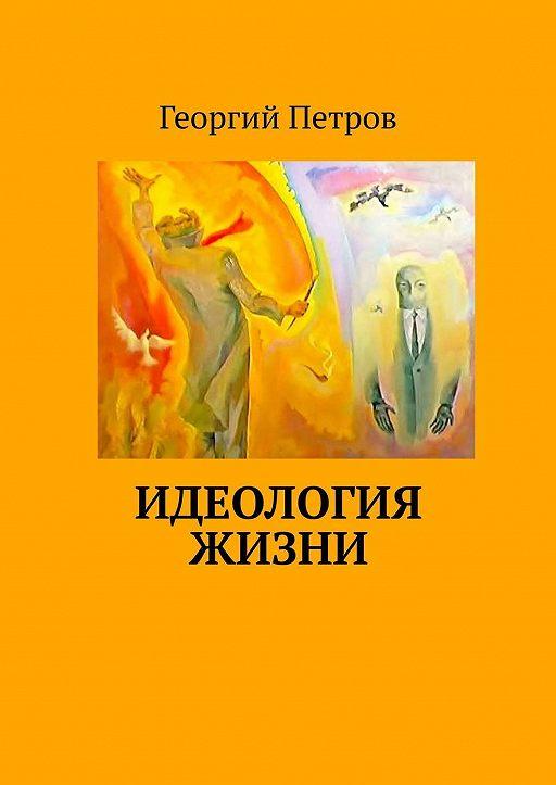 """Купить книгу """"Идеология ЖИЗНИ"""""""