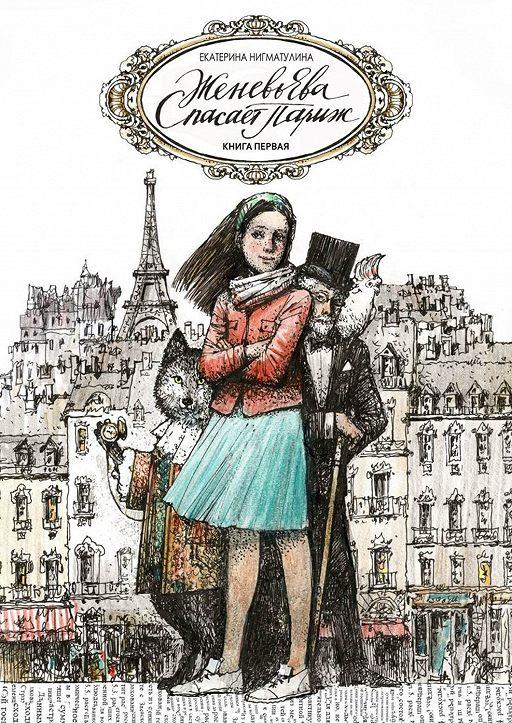 Женевьева спасает Париж. Книга первая