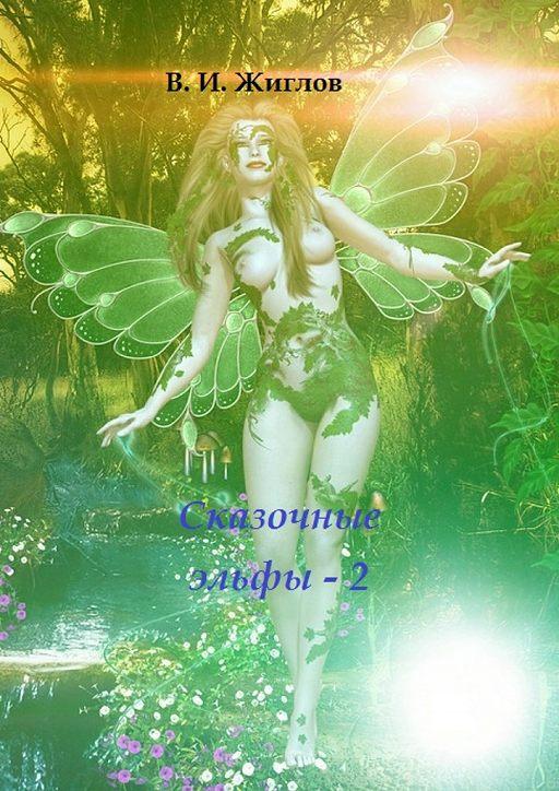 Сказочные эльфы–2