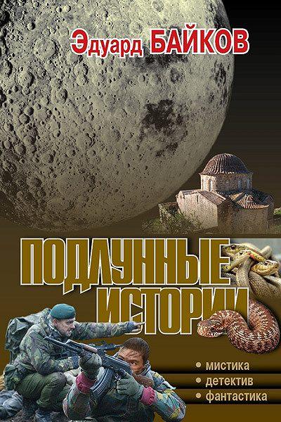 """Купить книгу """"Подлунные истории (сборник)"""""""
