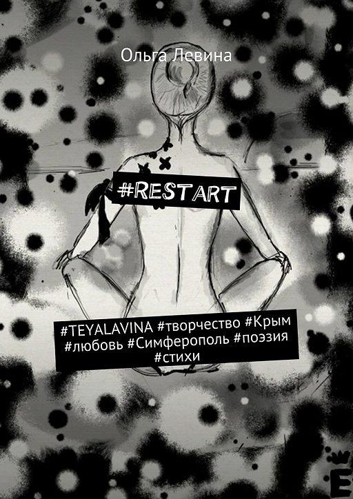 #Restart. #TEYALAVINA #творчество #Крым #любовь #Симферополь #поэзия #стихи