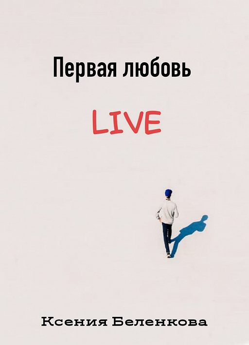 Первая любовь Live