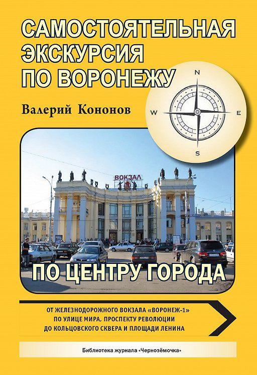 """Купить книгу """"По центру города"""""""