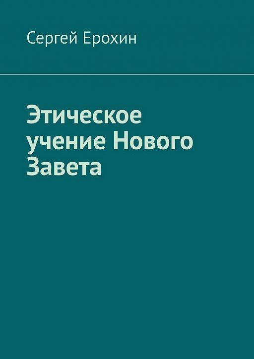 Этическое учение Нового Завета. Диссертация магистра Святой теологии Ерохина С. С.