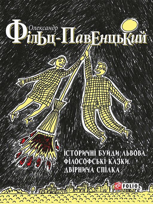 Історичні Буйди Львова. Філософські казки. Двірнича Cпілка (збірник)