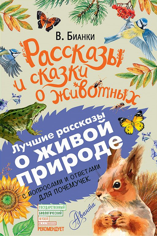 Рассказы и сказки о животных. С вопросами и ответами для почемучек