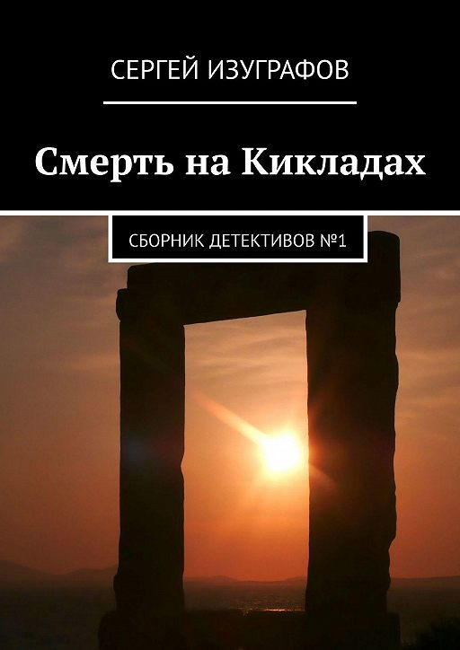 Смерть наКикладах. Сборник детективов №1
