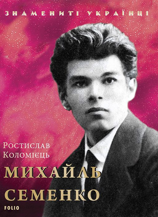Михайль Семенко
