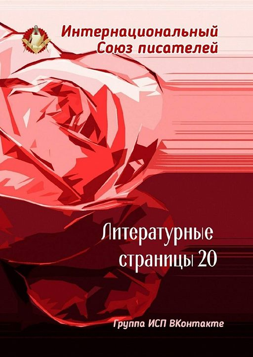 Литературные страницы–20. Группа ИСП ВКонтакте