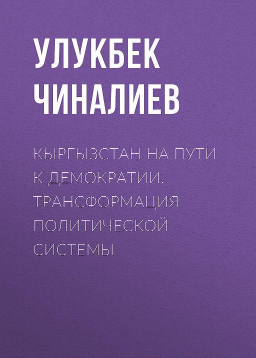 Кыргызстан на пути к демократии. Трансформация политической системы