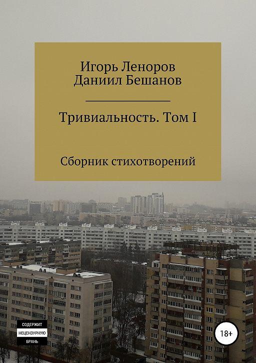 Сборник Тривиальность. Том I