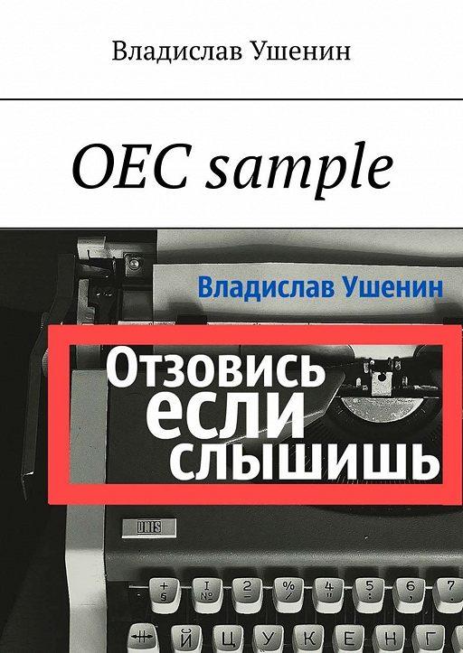 ОЕС sample