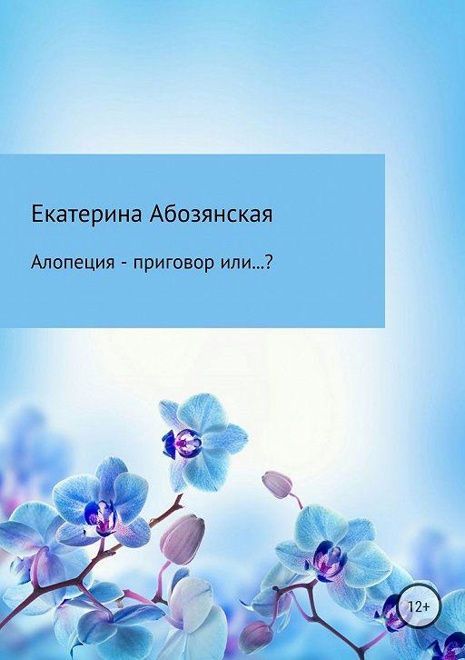 Алопеция – приговор или…?