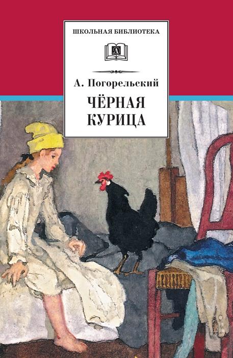 """Купить книгу """"Чёрная курица, или Подземные жители (сборник)"""""""