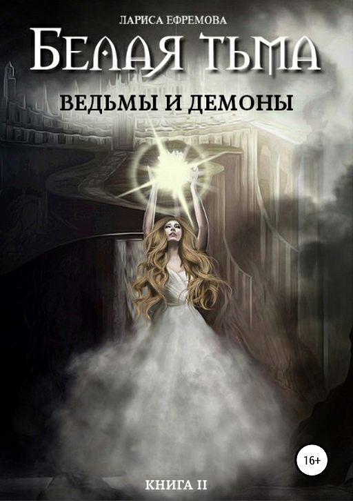 Белая тьма: ведьмы и демоны. Книга 2