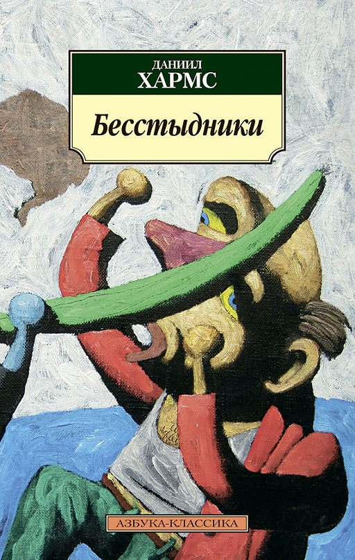 """Купить книгу """"Бесстыдники (сборник)"""""""