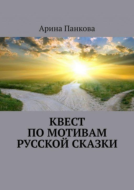 Квест помотивам русской сказки