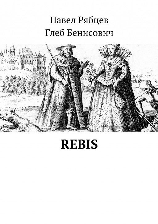 """Купить книгу """"Rebis"""""""