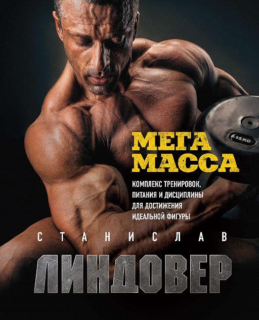 """Купить книгу """"МегаМасса. Комплекс тренировок, питания и дисциплины для достижения идеальной фигуры"""""""