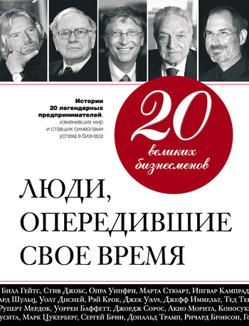 20 великих бизнесменов. Люди, опередившие свое время