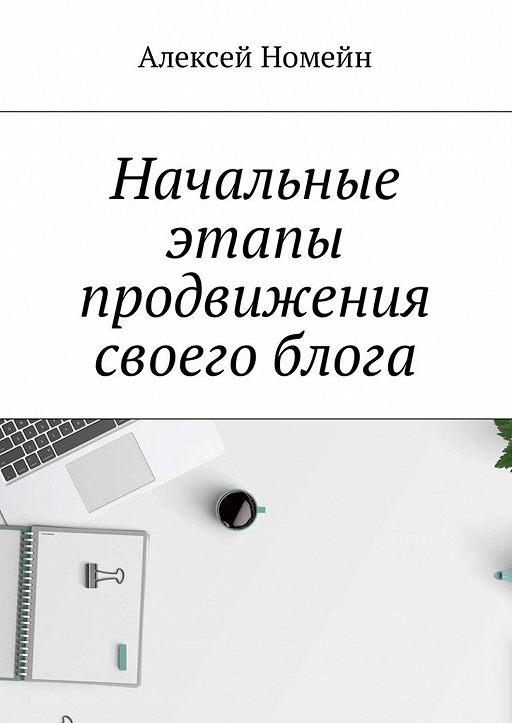 Начальные этапы продвижения своего блога