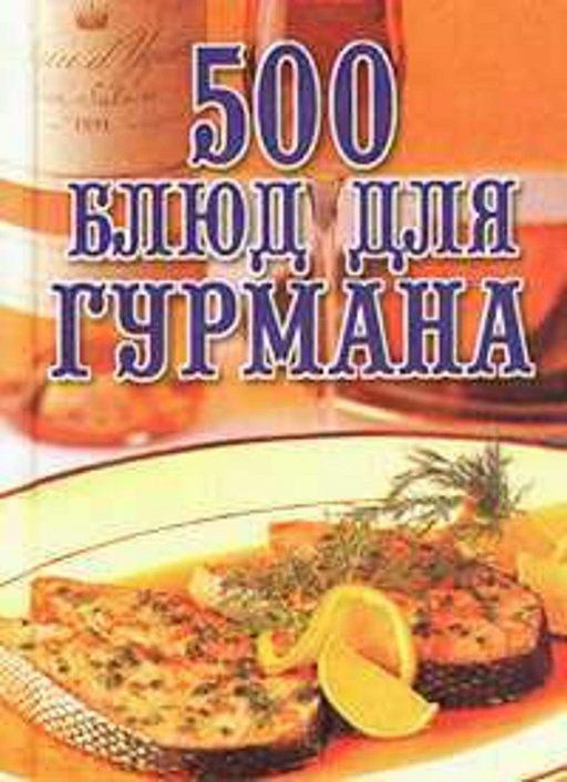 500 блюд для гурманов