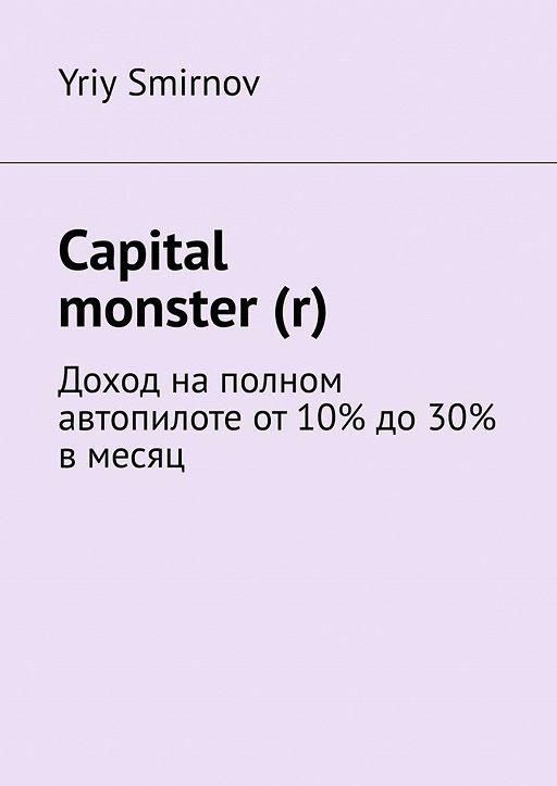 Capital monster (r). Доход наполном автопилоте от10% до30% вмесяц