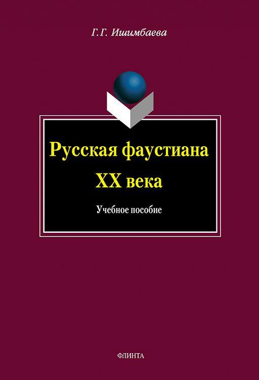Русская фаустиана XX века