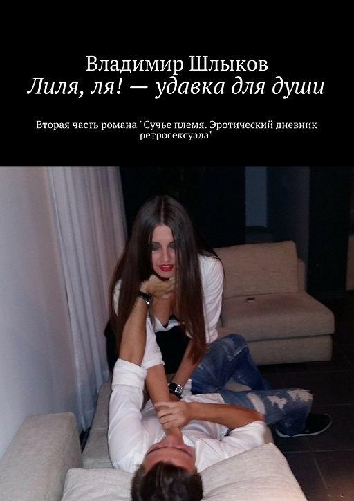 Лиля, ля!– удавка длядуши. Вторая часть романа «Сучье племя. Эротический дневник ретросексуала»