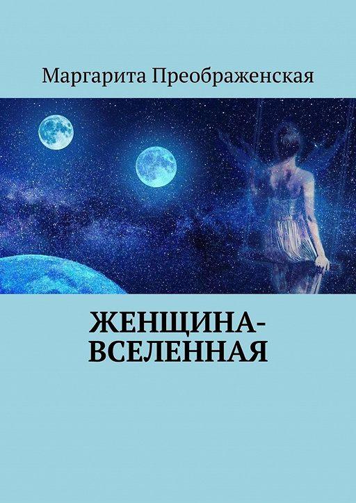 Женщина-Вселенная