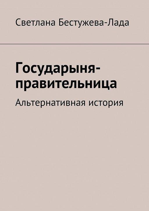 Государыня-правительница