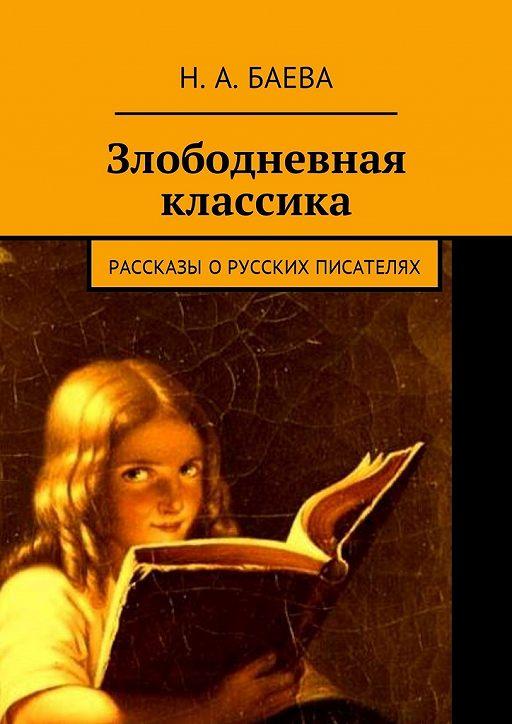Злободневная классика. Рассказы орусских писателях
