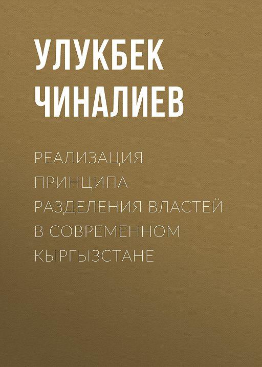 Реализация принципа разделения властей в современном Кыргызстане
