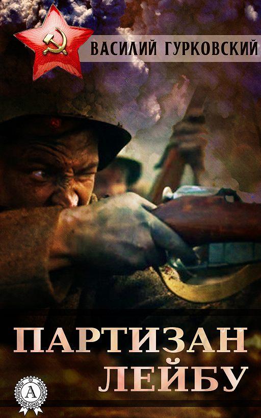 Партизан Лейбу