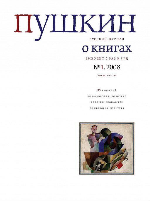 Пушкин. Русский журнал о книгах №01/2008