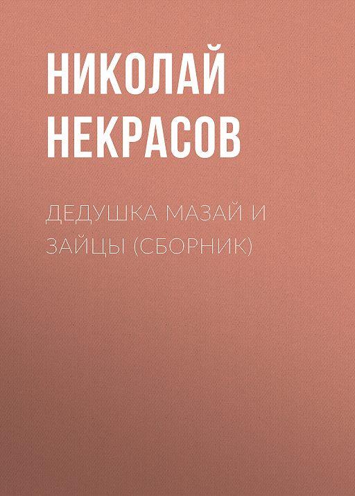 Дедушка Мазай и зайцы (сборник)