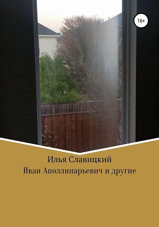Иван Аполлинарьевич и другие