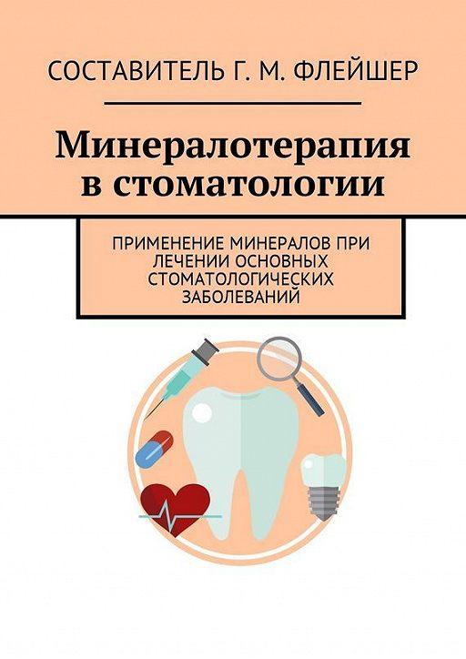 Минералотерапия встоматологии. Применение минералов при лечении основных стоматологических заболеваний