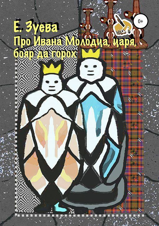 Про Ивана Молодца, царя, бояр да горох