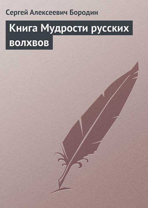 Книга Мудрости русских волхвов