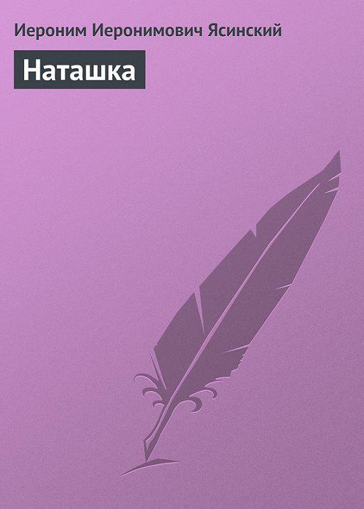 Наташка