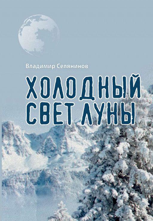 Холодный свет луны