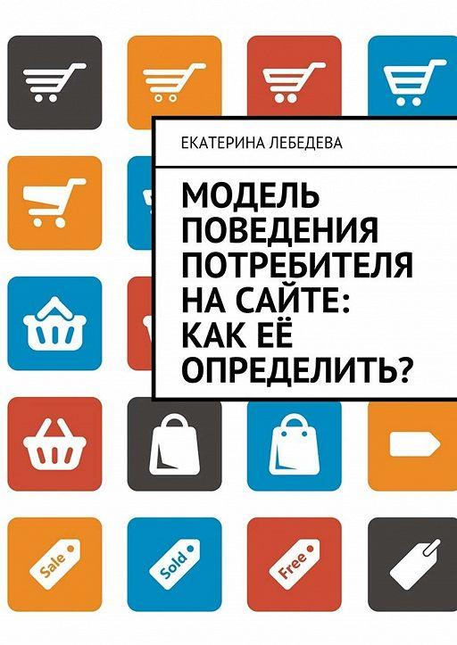 Модель поведения потребителя насайте: как её определить?